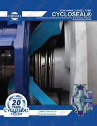 13-Cycloseal